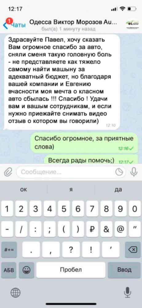 6 Одесса